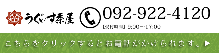 電話番号700×152v2
